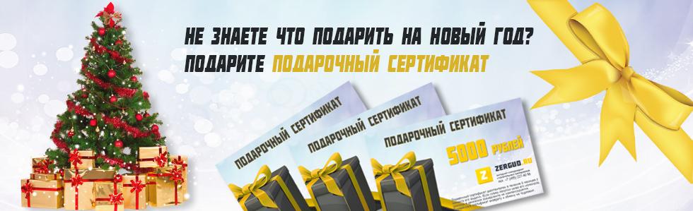 Подарочные сертификаты интернет-магазина Zergud